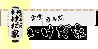 堺筋本町駅すぐ近く|定食呑み処いけだ家|静岡おでん・居酒屋・定食・ランチ